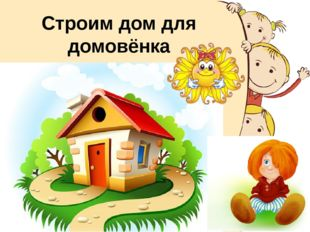 Строим дом для домовёнка