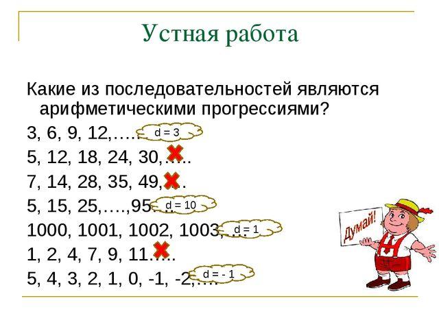 Устная работа Какие из последовательностей являются арифметическими прогресси...