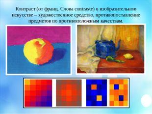 Контраст (от франц. Слова contraste) в изобразительном искусстве – художестве