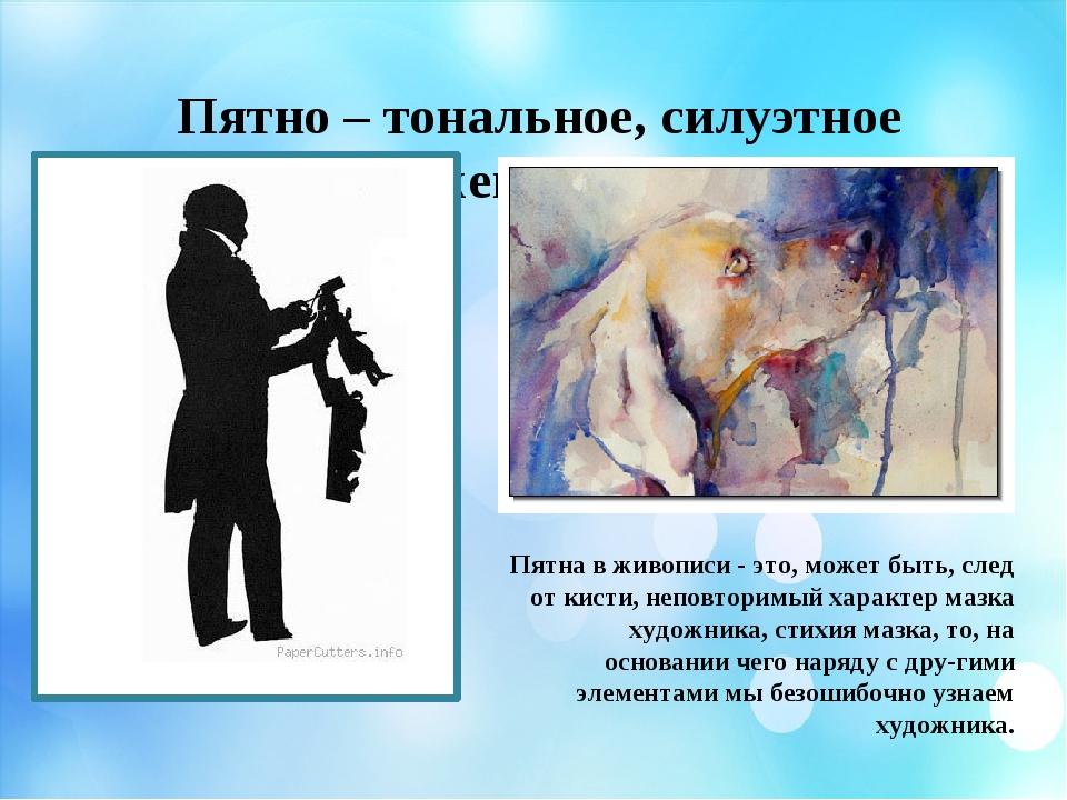 Пятно – тональное, силуэтное изображение объекта. Пятна в живописи - это, мо...