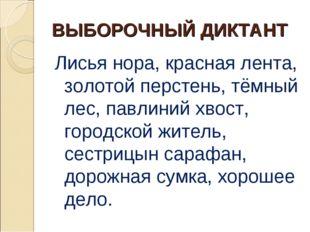 ВЫБОРОЧНЫЙ ДИКТАНТ Лисья нора, красная лента, золотой перстень, тёмный лес, п
