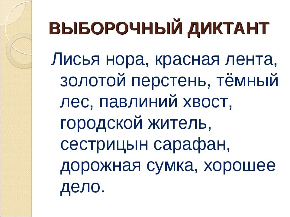 ВЫБОРОЧНЫЙ ДИКТАНТ Лисья нора, красная лента, золотой перстень, тёмный лес, п...