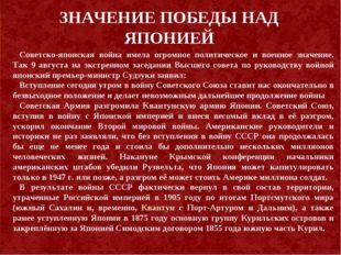 ЗНАЧЕНИЕ ПОБЕДЫ НАД ЯПОНИЕЙ Советско-японская война имела огромное политическ