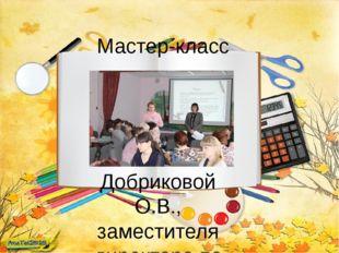 Мастер-класс Добриковой О.В., заместителя директора по УВР МБОУ СОШ№2