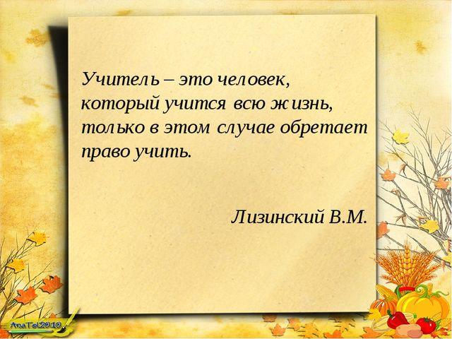 Учитель – это человек, который учится всю жизнь, только в этом случае обретае...
