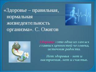 «Здоровье – правильная, нормальная жизнедеятельность организма». С. Ожигов Зд