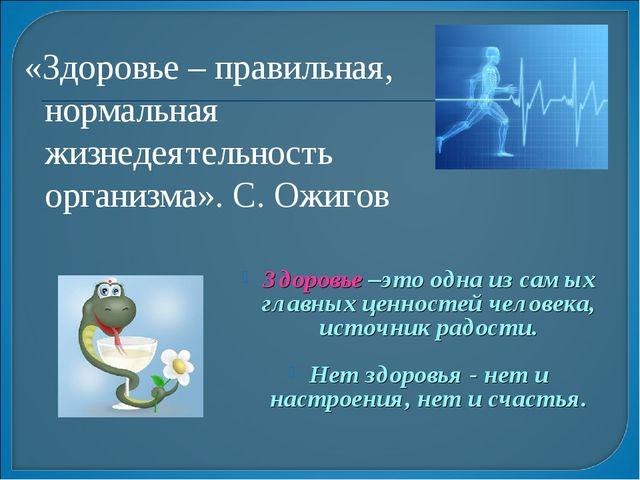 «Здоровье – правильная, нормальная жизнедеятельность организма». С. Ожигов Зд...