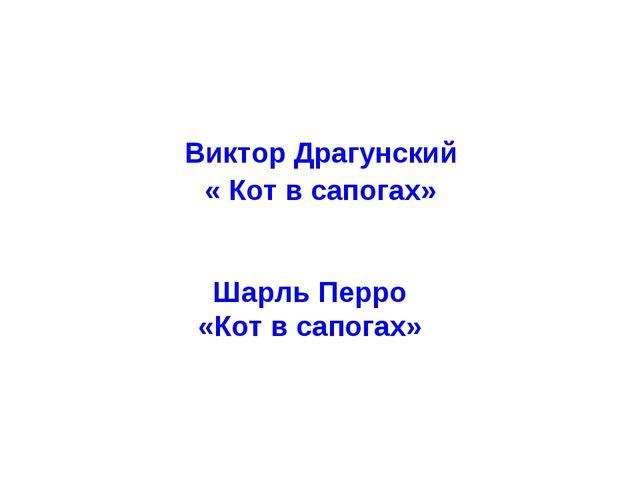 Виктор Драгунский « Кот в сапогах» Шарль Перро «Кот в сапогах»