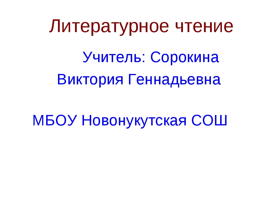 Литературное чтение Учитель: Сорокина Виктория Геннадьевна МБОУ Новонукутска...