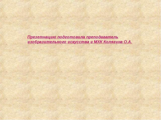 Презетнацию подготовила преподаватель изобразительного искусства и МХК Коляги...