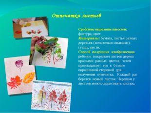Отпечатки листьев Средства выразительности: фактура, цвет. Материалы: бумага