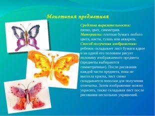 Монотипия предметная Средства выразительности: пятно, цвет, симметрия. Матер