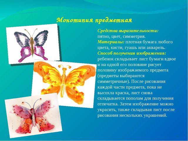 Монотипия предметная Средства выразительности: пятно, цвет, симметрия. Матер...