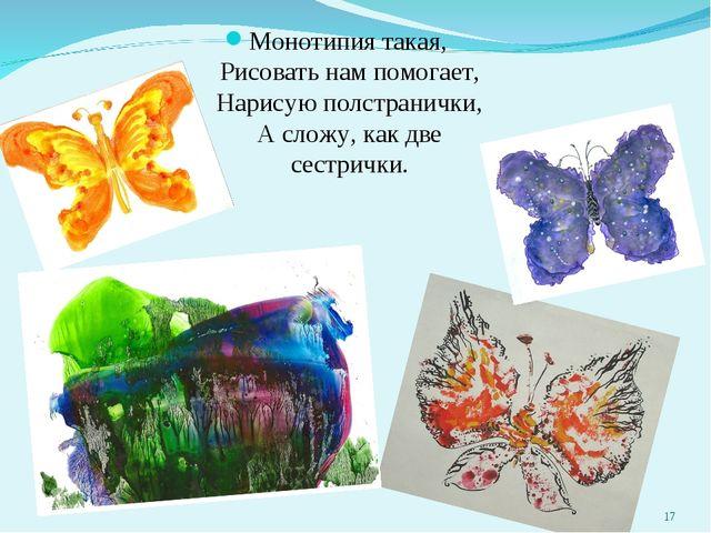 Монотипия такая, Рисовать нам помогает, Нарисую полстранички, А сложу, как д...