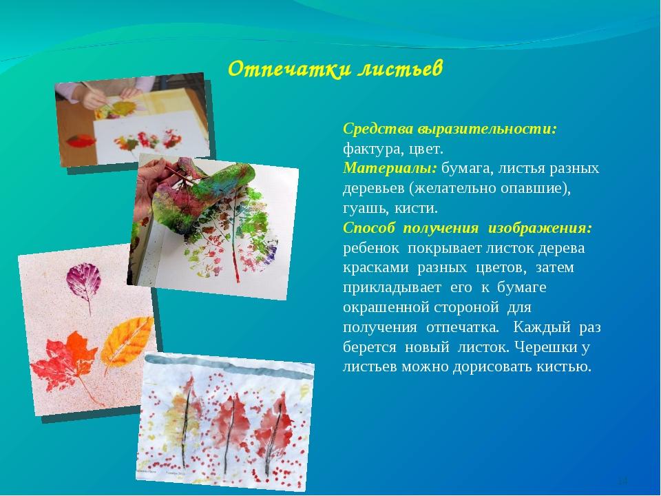 Отпечатки листьев Средства выразительности: фактура, цвет. Материалы: бумага...