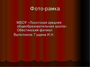Фото-рамка МБОУ «Локотская средняя общеобразовательная школа» Обестянский фил