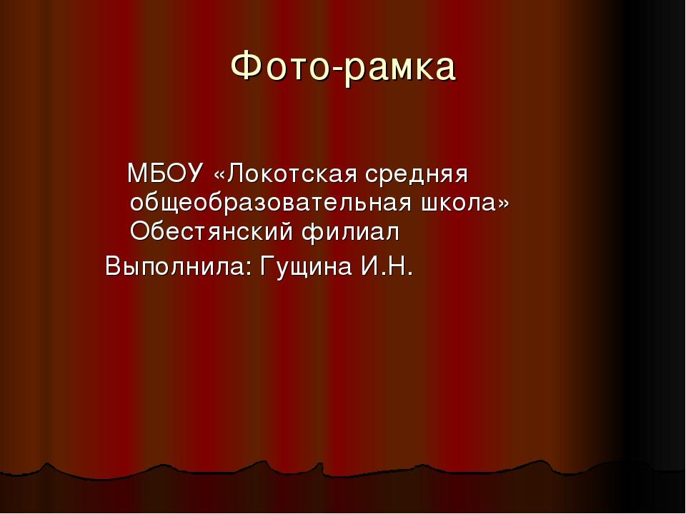 Фото-рамка МБОУ «Локотская средняя общеобразовательная школа» Обестянский фил...