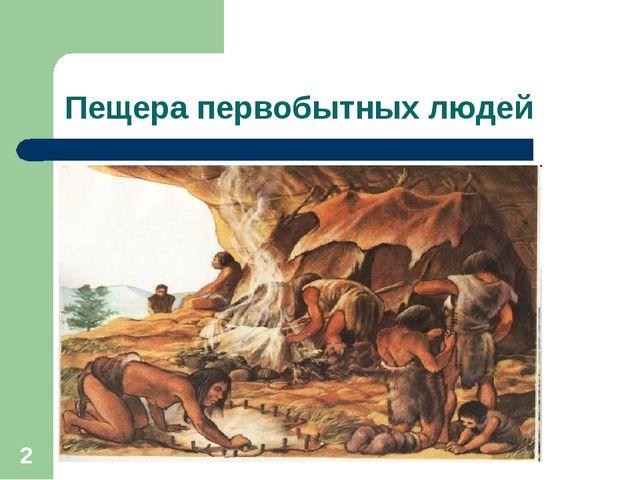 Пещера первобытных людей *