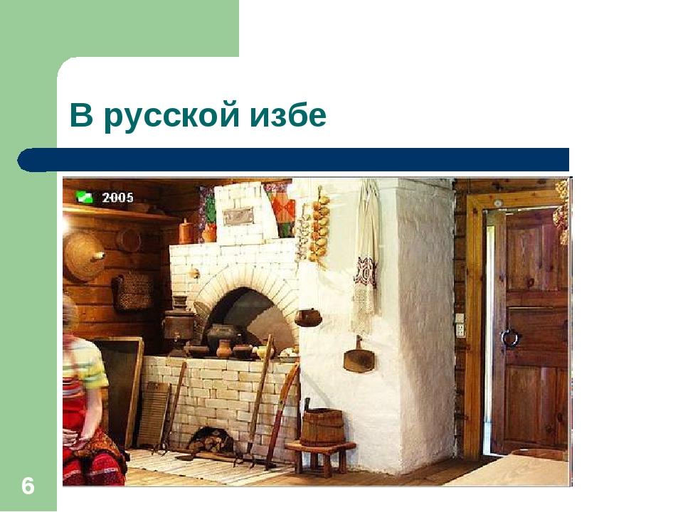 В русской избе *