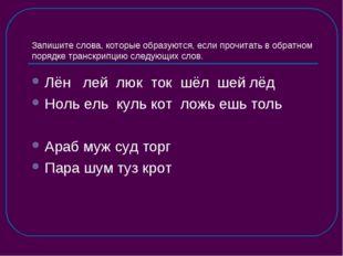 Запишите слова, которые образуются, если прочитать в обратном порядке транскр