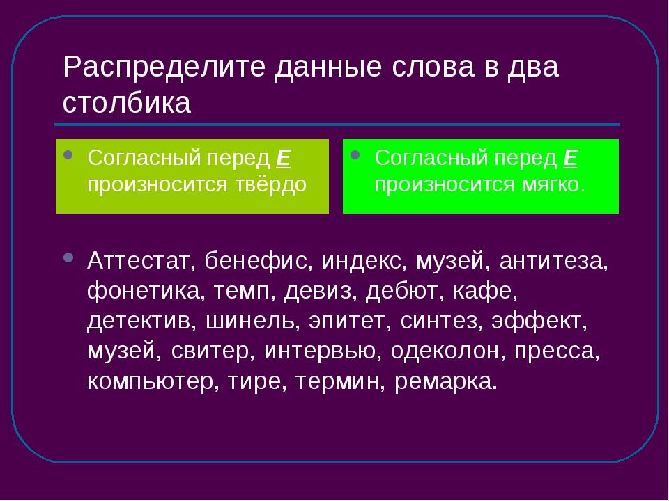 Распределите данные слова в два столбика Аттестат, бенефис, индекс, музей, ан...