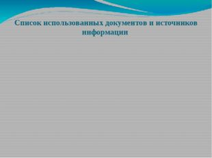 Список использованных документов и источников информации