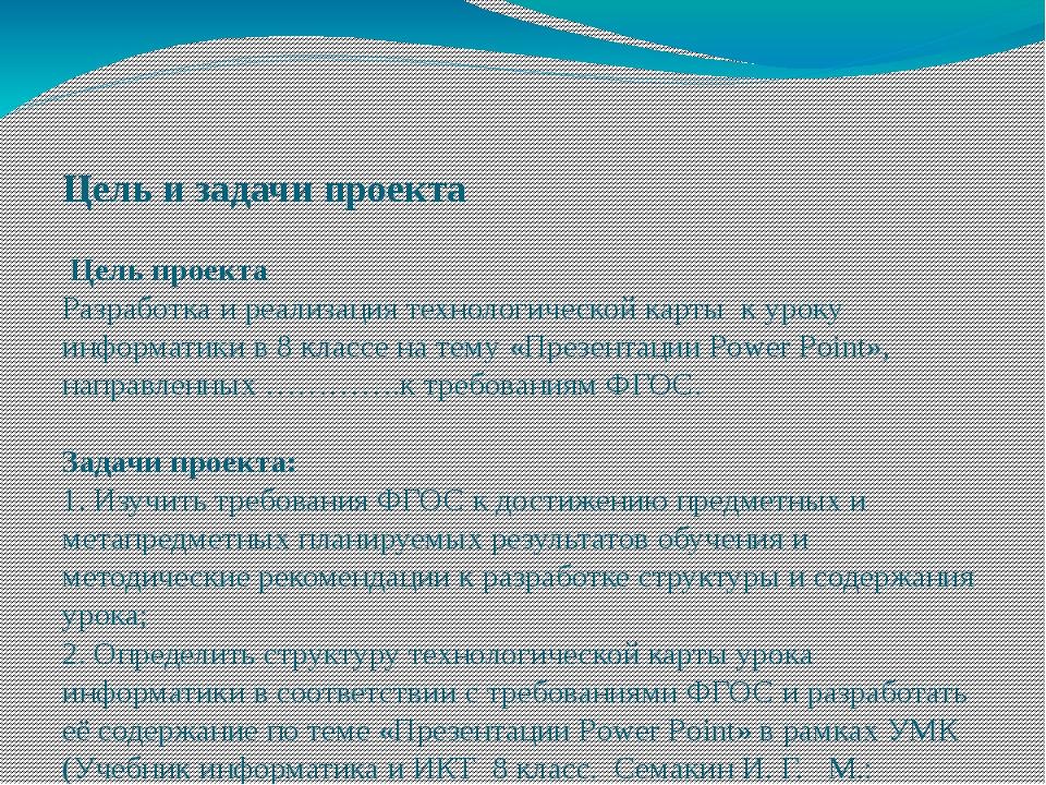 Цель и задачи проекта Цель проекта Разработка и реализация технологической к...