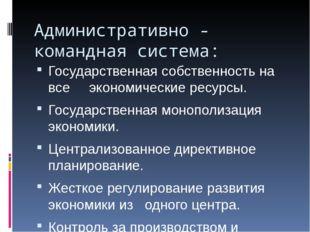 Административно - командная система: Государственная собственность на все эко