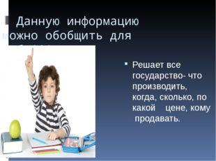 Данную информацию можно обобщить для себя!!! Решает все государство- что про