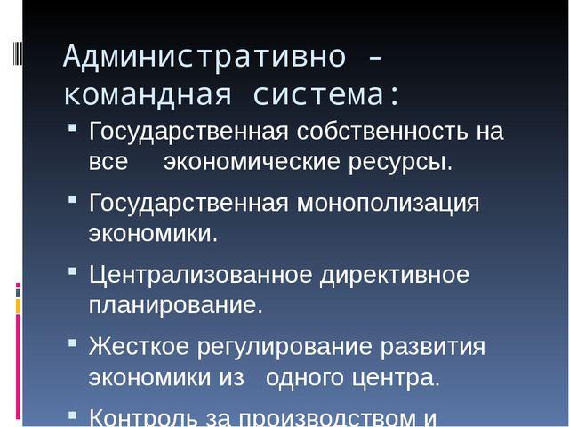 Административно - командная система: Государственная собственность на все эко...