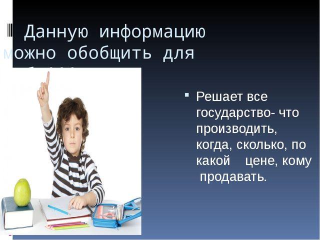 Данную информацию можно обобщить для себя!!! Решает все государство- что про...