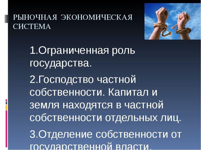 РЫНОЧНАЯ ЭКОНОМИЧЕСКАЯ СИСТЕМА 1.Ограниченная роль государства. 2.Господство...