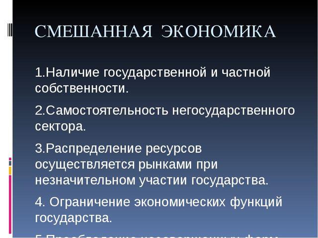 СМЕШАННАЯ ЭКОНОМИКА 1.Наличие государственной и частной собственности. 2.Само...