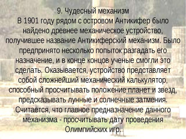 9. Чудесный механизм В 1901 году рядом с островом Антикифер было найдено древ...