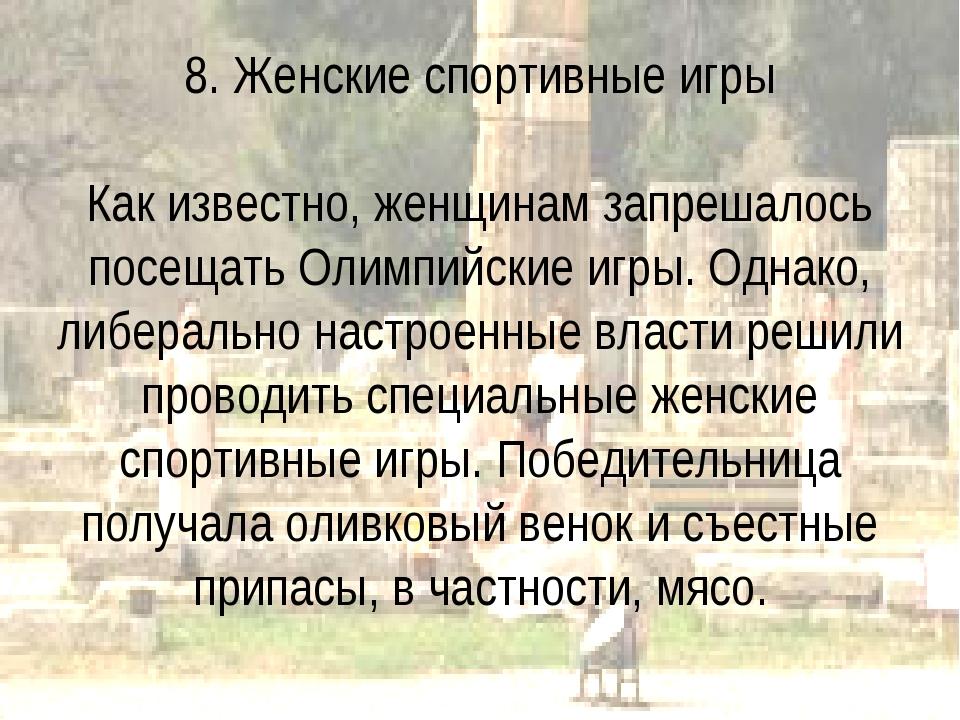 8. Женские спортивные игры Как известно, женщинам запрешалось посещать Олимпи...