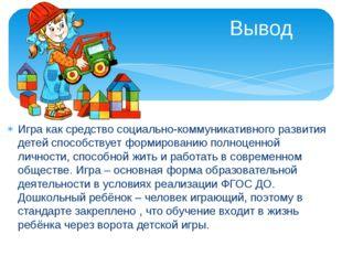 Игра как средство социально-коммуникативного развития детей способствует форм