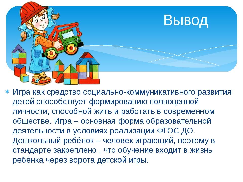 Игра как средство социально-коммуникативного развития детей способствует форм...