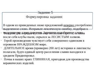 Задание 5 Формулировка задания: В одном из приведенных ниже предложений неве