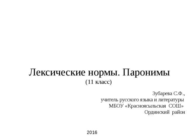 Лексические нормы. Паронимы (11 класс) Зубарева С.Ф., учитель русского языка...