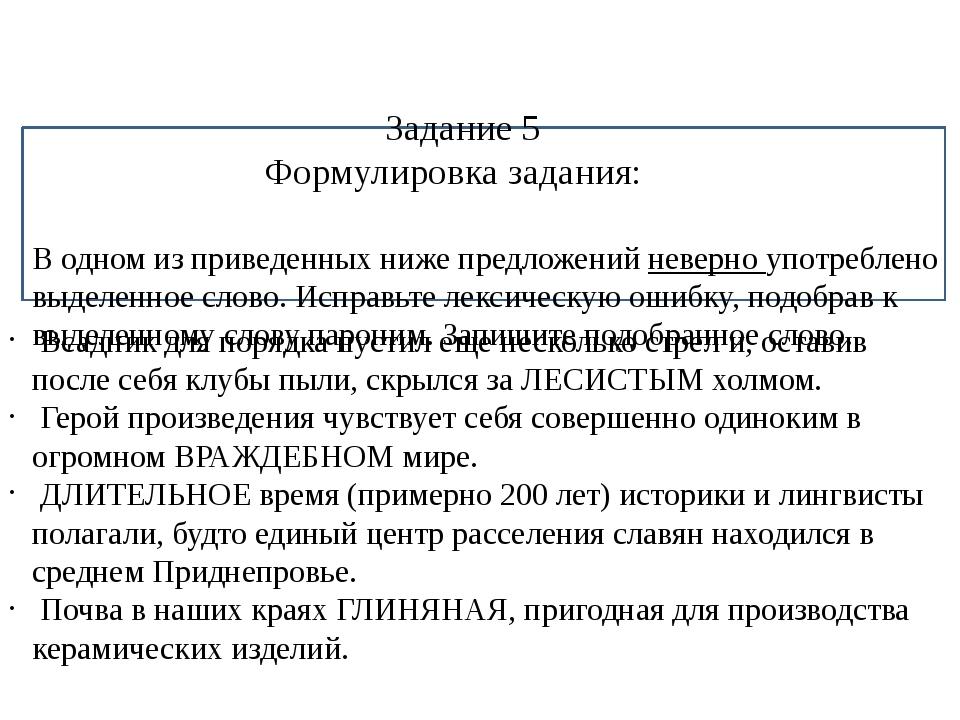 Задание 5 Формулировка задания: В одном из приведенных ниже предложений неве...
