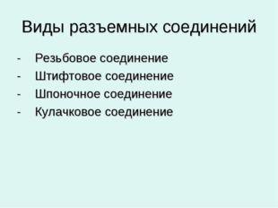 Виды разъемных соединений - Резьбовое соединение - Штифтовое соединение - Шпо