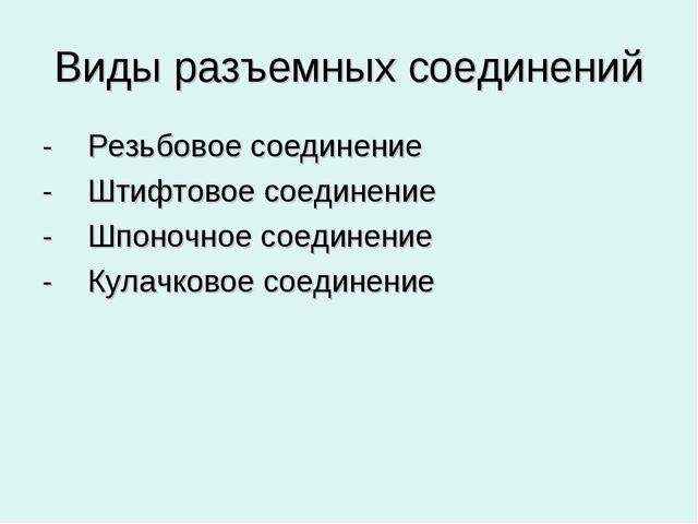 Виды разъемных соединений - Резьбовое соединение - Штифтовое соединение - Шпо...