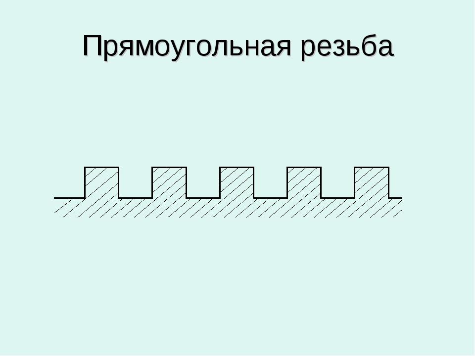 Прямоугольная резьба