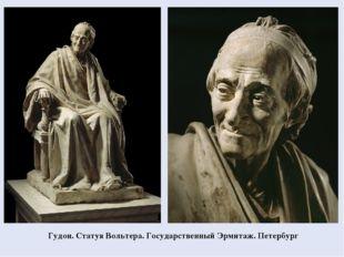 Гудон. Статуя Вольтера. Государственный Эрмитаж. Петербург