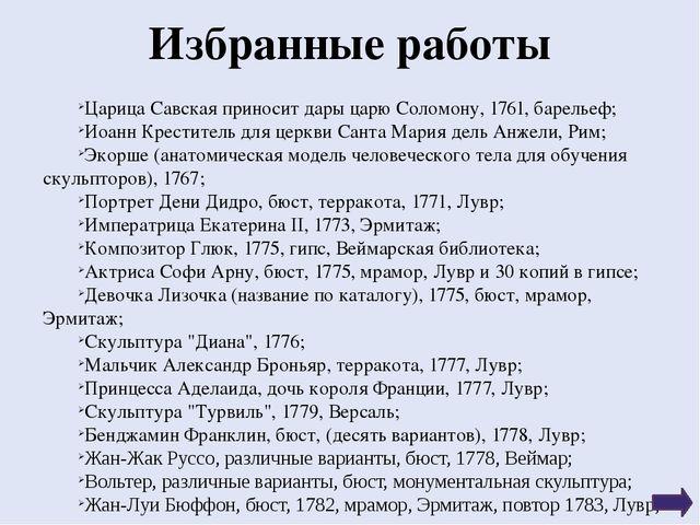 Избранные работы Царица Савская приносит дары царю Соломону, 1761,барельеф;...