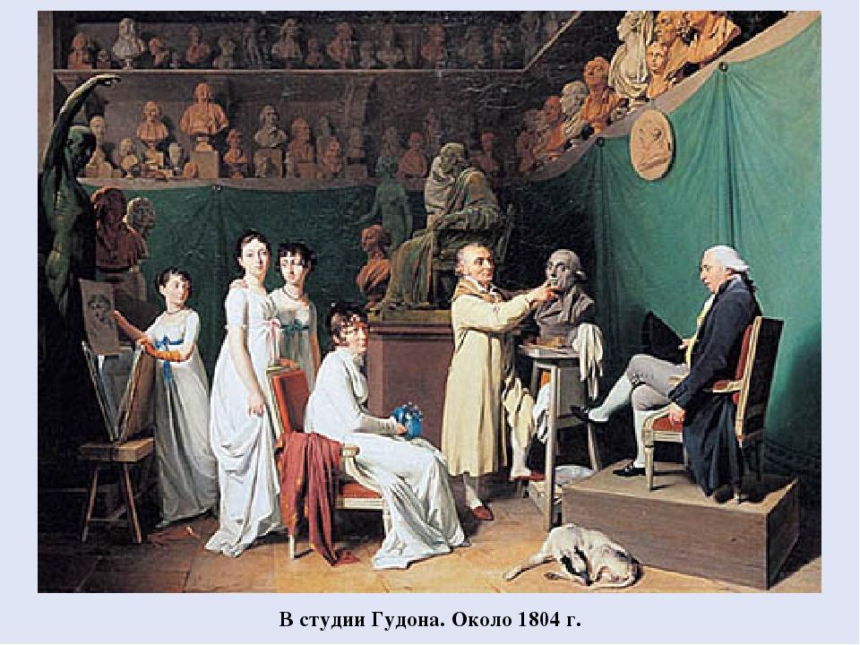 В студии Гудона. Около 1804 г.