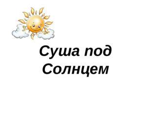 Суша под Солнцем