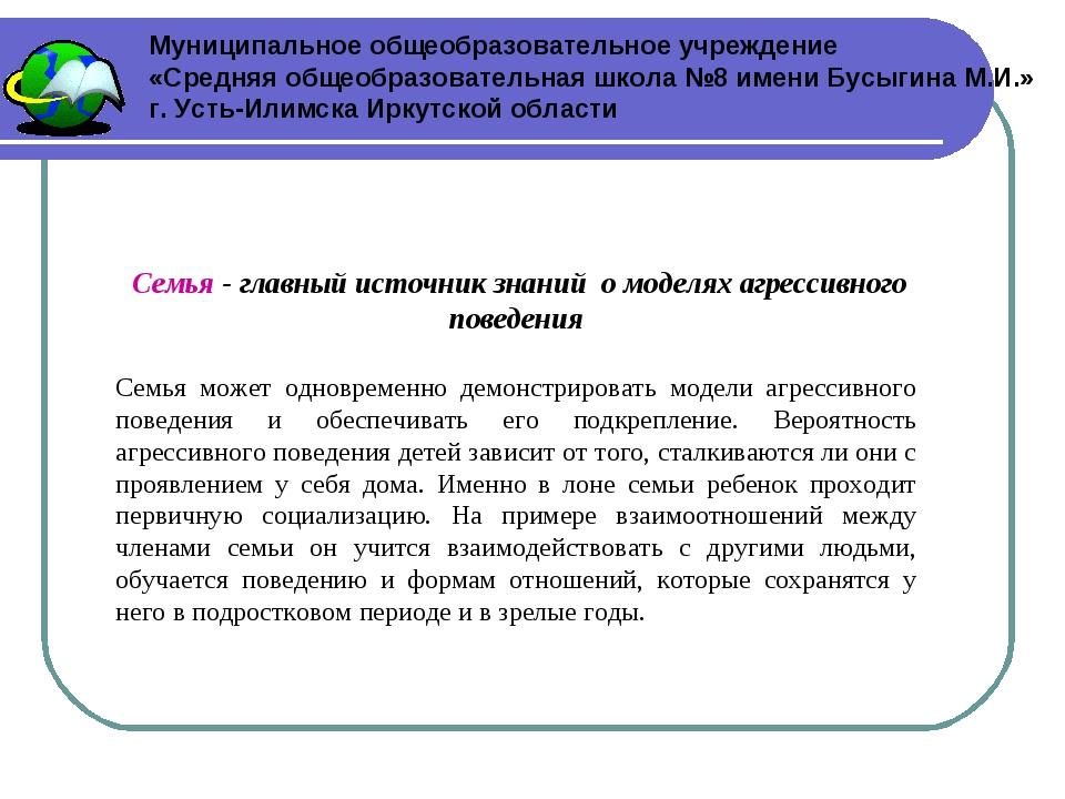 Муниципальное общеобразовательное учреждение «Средняя общеобразовательная...