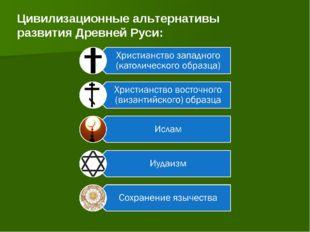 Цивилизационные альтернативы развития Древней Руси: