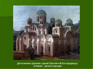 Десятинная Церковь (храм Пресвятой Богородицы) в Киеве - реконструкция